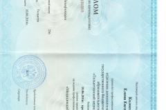 Колосова Серт Спец Медицинск массаж- вставка ДИПЛОМ