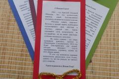 открытка-2