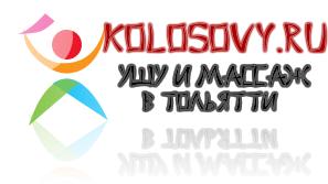 Ушу и массаж в Тольятти