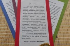 открытка-3